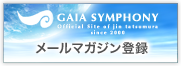GAIA SYMPHONY -Official Site of jin tatsumurasince 2000- メールマガジン登録